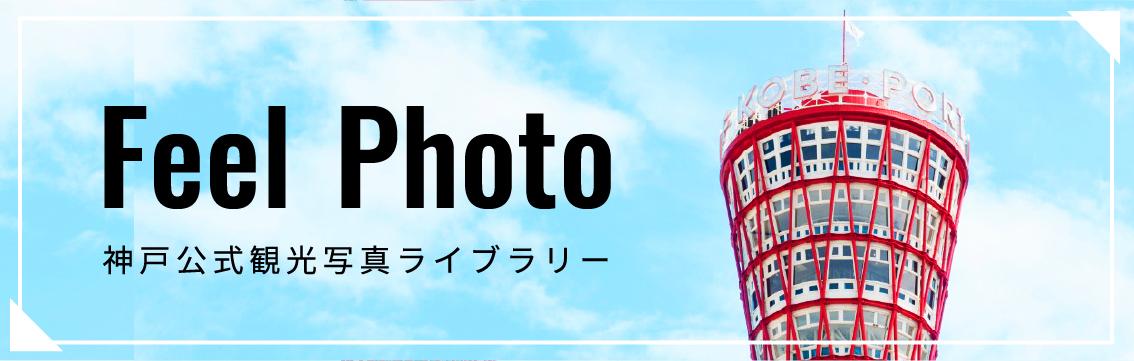 神戸公式観光写真ライブラリー