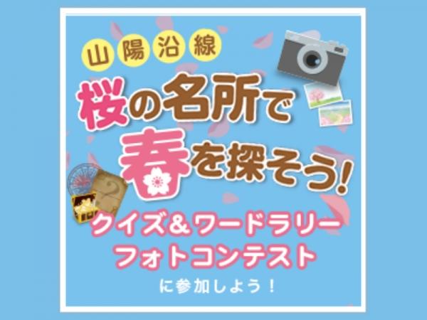 山陽電車『桜の名所で春を探そう!』キャンペーン