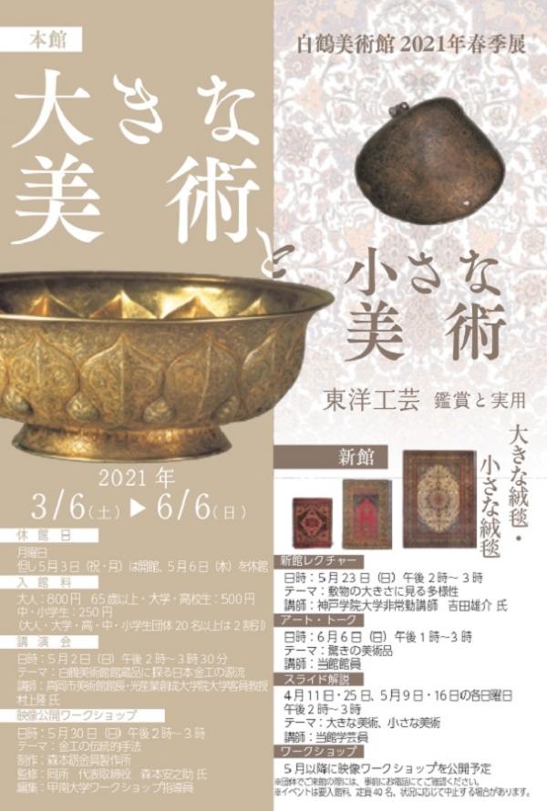 白鶴美術館 2021年春季展