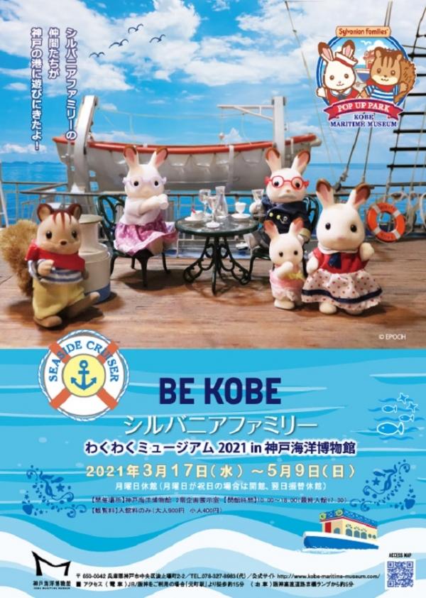 BE KOBE シルバニアファミリー わくわくミュージアム 2021 in 神戸海洋博物館