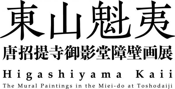 特別展「東山魁夷 唐招提寺御影堂障壁画展」神戸市立博物館