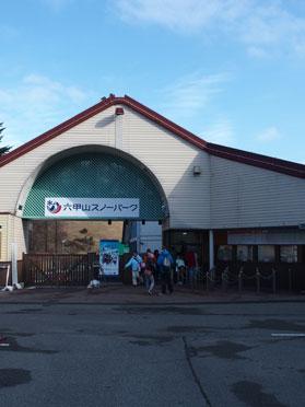 六甲山スノーパーク