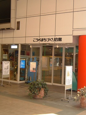 【休館中:5/11まで】神戸市立こうべまちづくり会館