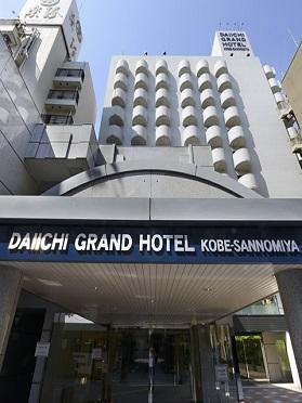 【改修工事のため休業中:当面の間】第一グランドホテル神戸三宮