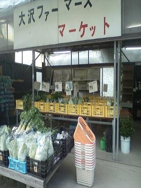 大沢ファーマーズマーケット