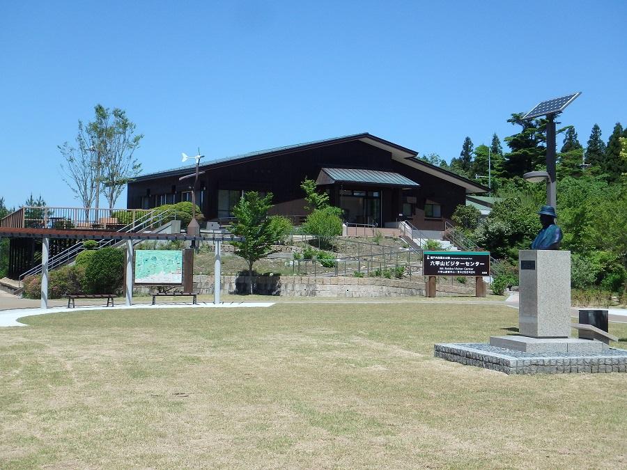 兵庫県立六甲山ビジターセンター・六甲山ガイドハウス