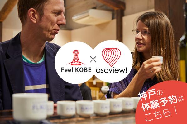 【体験】 Feel KOBE × asoview! 神戸の体験予約