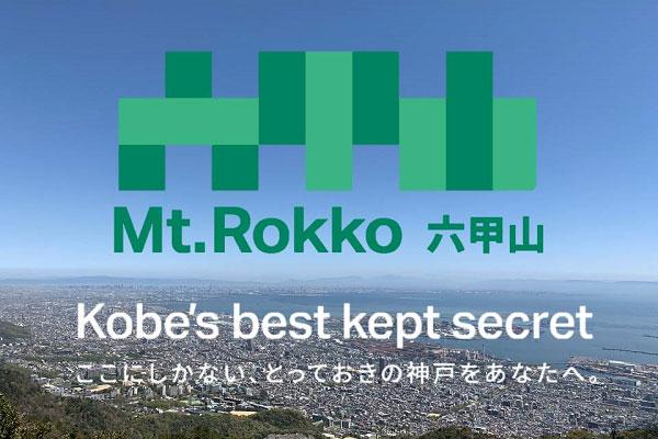六甲山&摩耶山の情報発信中!