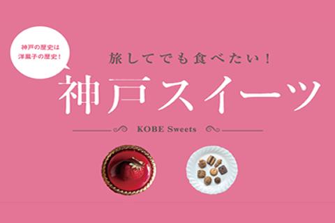 旅してでも食べたい!神戸スイーツ