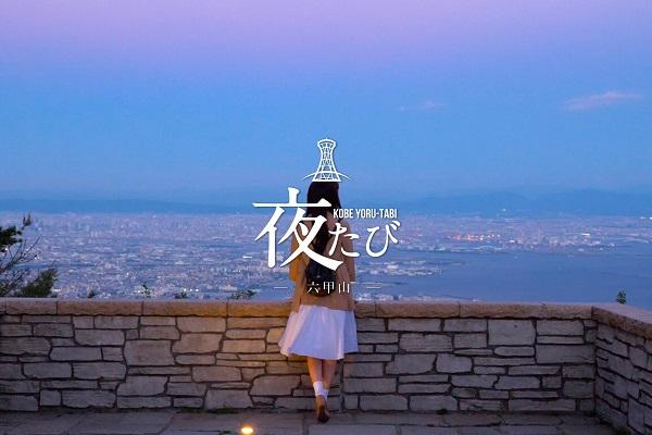 夜まで神戸を旅しよう