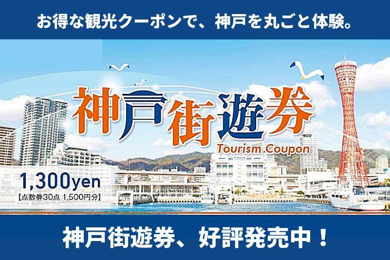 神戸の主な観光施設44ヶ所で使えるお得な点数券!