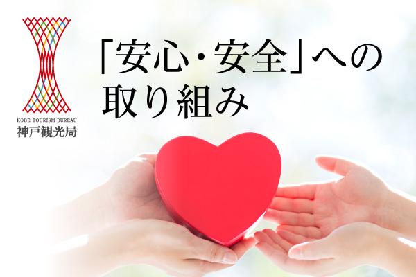 神戸観光の「安心・安全」への取り組み