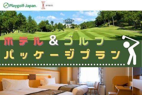 【ゴルフパッケージ】 神戸観光局 × Playgolf-Japan 神戸ホテル&ゴルフパッケージプラン