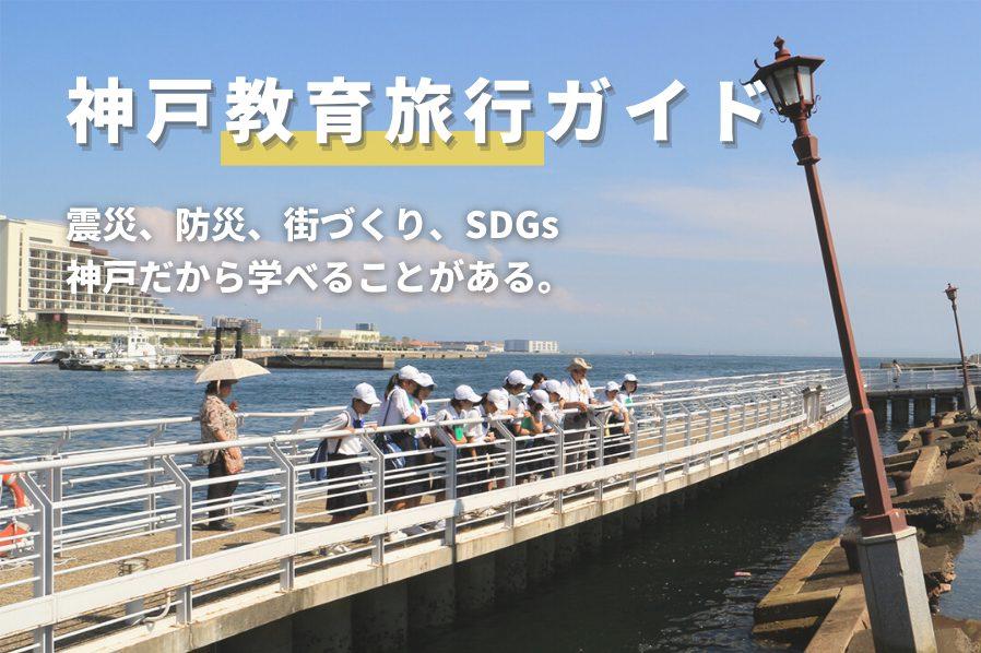 神戸教育旅行ガイド