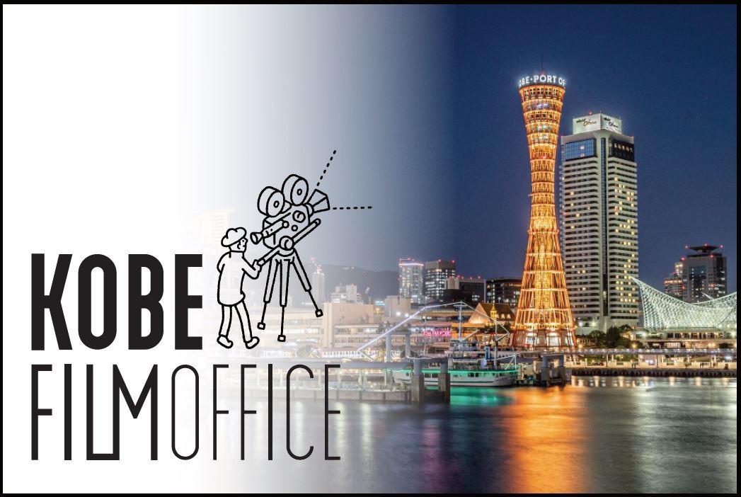 神戸での映画ロケを支援「神戸フィルムオフィス」