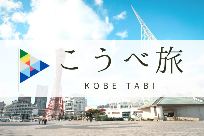 【ツアー】特別感のある神戸体験「こうべ旅」