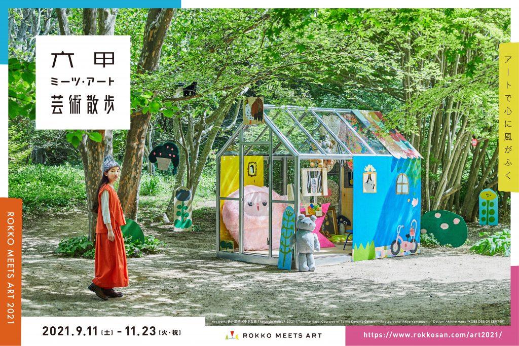 六甲ミーツ・アート 芸術散歩2021