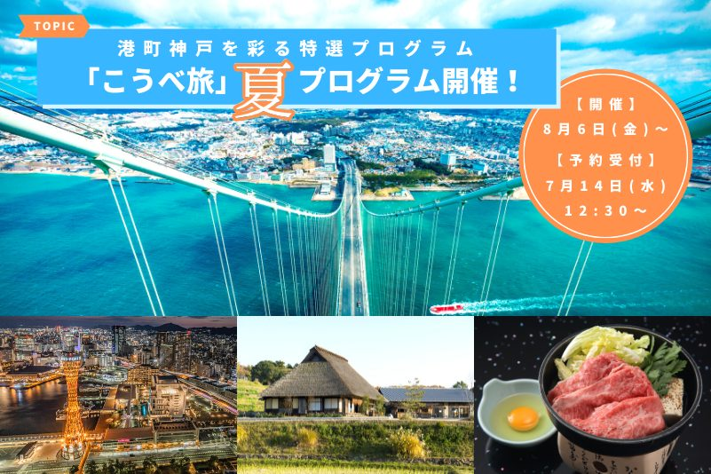 「こうべ旅」夏プログラムの予約開始!