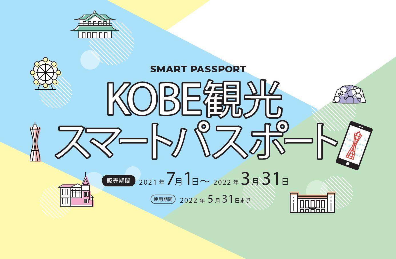 神戸の観光施設を巡り放題!「KOBE観光スマートパスポート」発売中