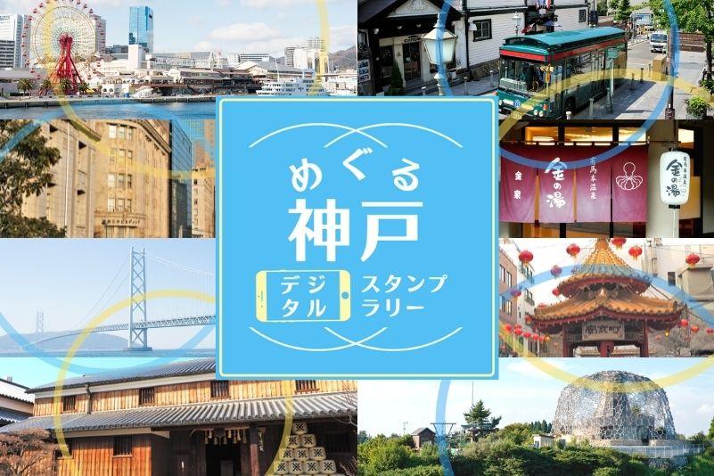 「めぐる神戸 デジタルスタンプラリーキャンペーン」がスタート!