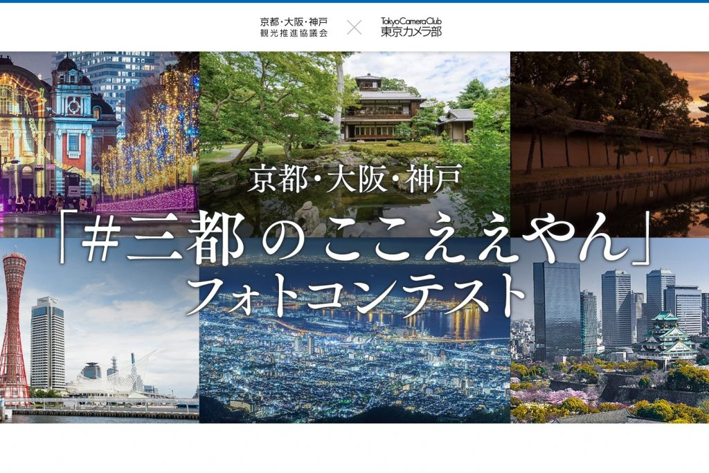 京都・大阪・神戸「#三都のここええやん」フォトコンテスト実施中!