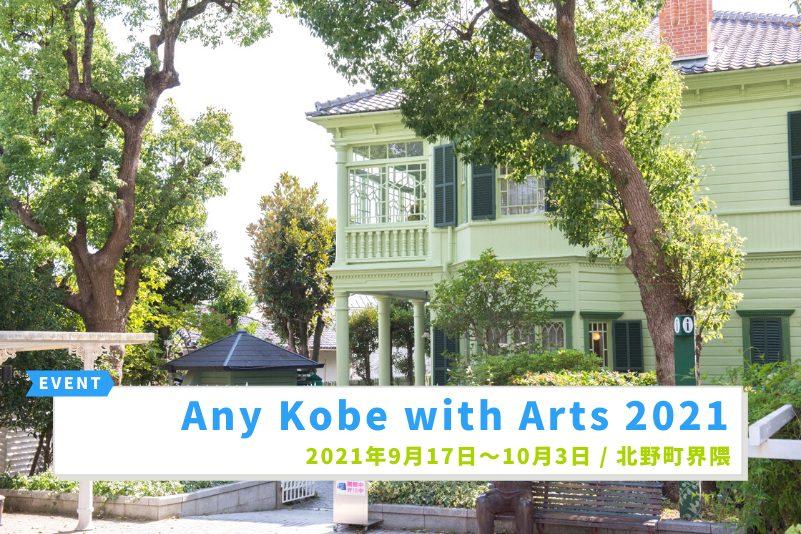 Any Kobe with Arts 2021