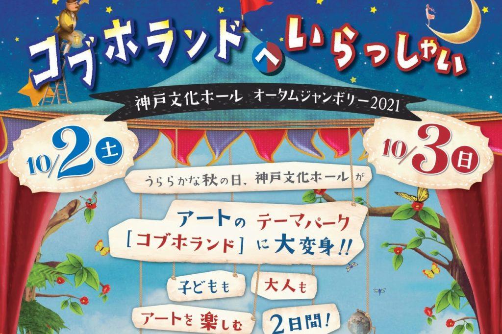 神戸文化ホール オータムジャンボリー2021「コブホランドへいらっしゃい」