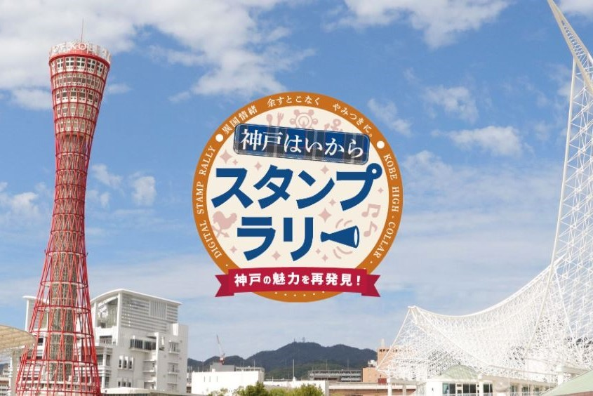 「神戸はいからスタンプラリー」開催中!