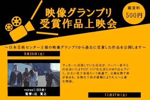 映像グランプリ受賞作品上映会