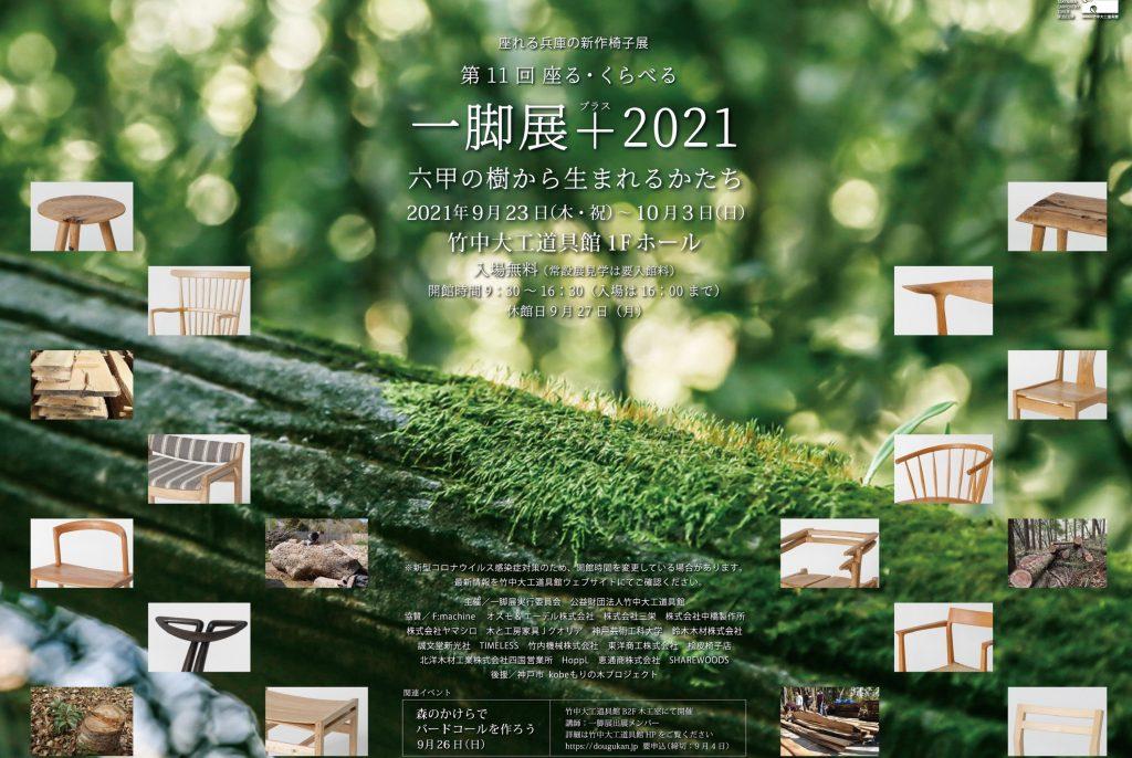 第11回 座る・くらべる 一脚展 +(プラス) 2021 六甲の樹から生まれるかたち