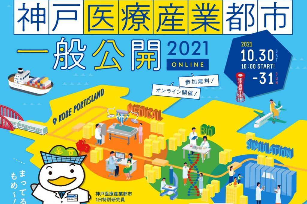【オンライン】神戸医療産業都市 一般公開 2021 ONLINE