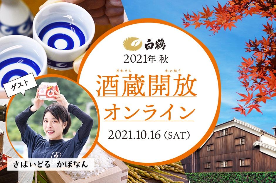 【オンライン】2021年秋 白鶴『酒蔵開放』オンライン
