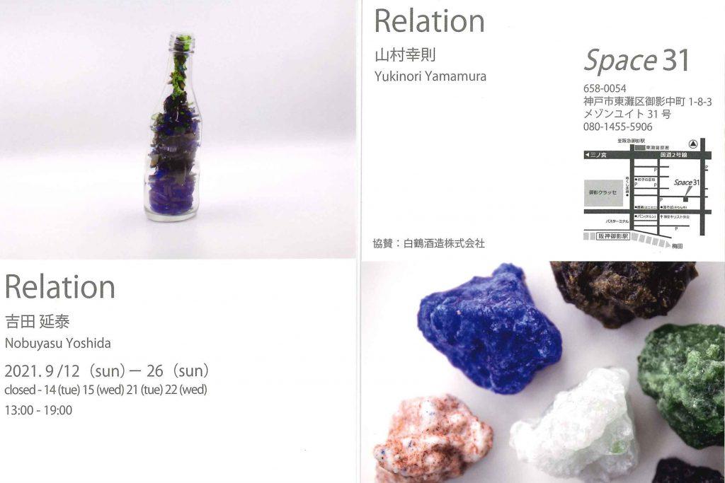 神戸ゆかりの作家による酒瓶のリサイクルアート展