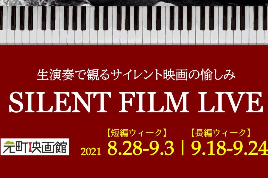生演奏で観るサイレント映画の愉しみ「SILENT FILM LIVE」