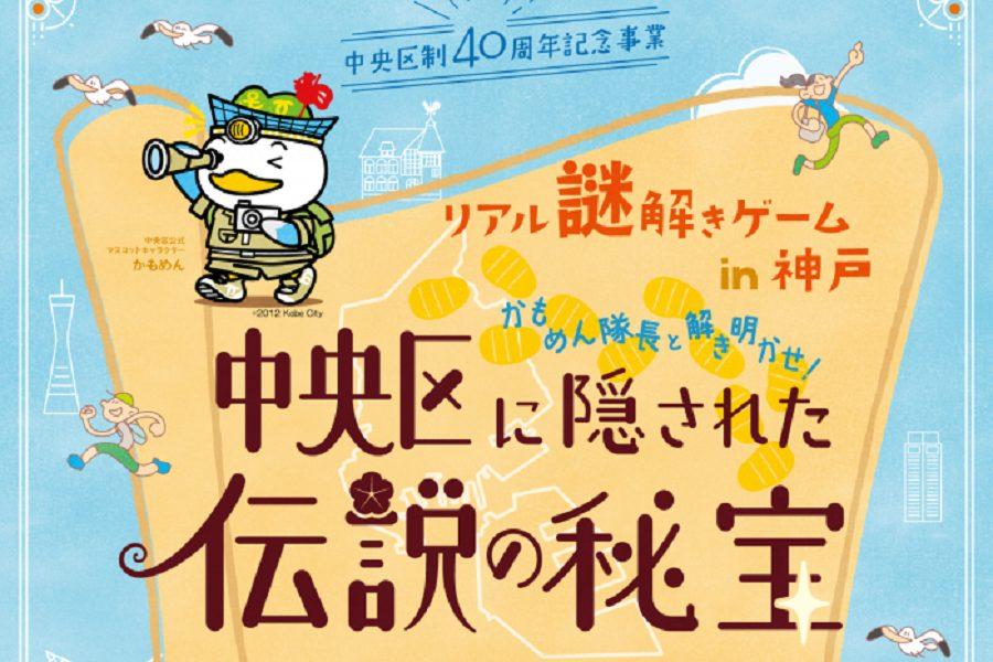 リアル謎解きゲーム in 神戸 かもめん隊長と解き明かせ!中央区に隠された伝説の秘宝