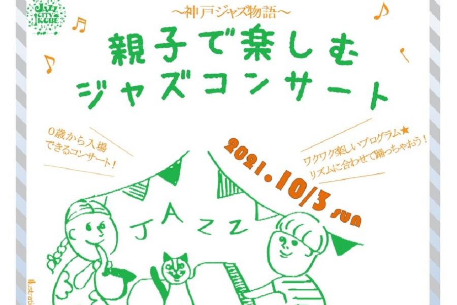 ~神戸ジャズ物語~ 親子で楽しむジャズコンサート