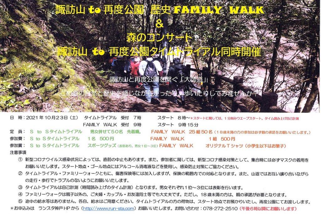 諏訪山to再度公園 FAMILY WALK&森のコンサート&タイムトライアル開催