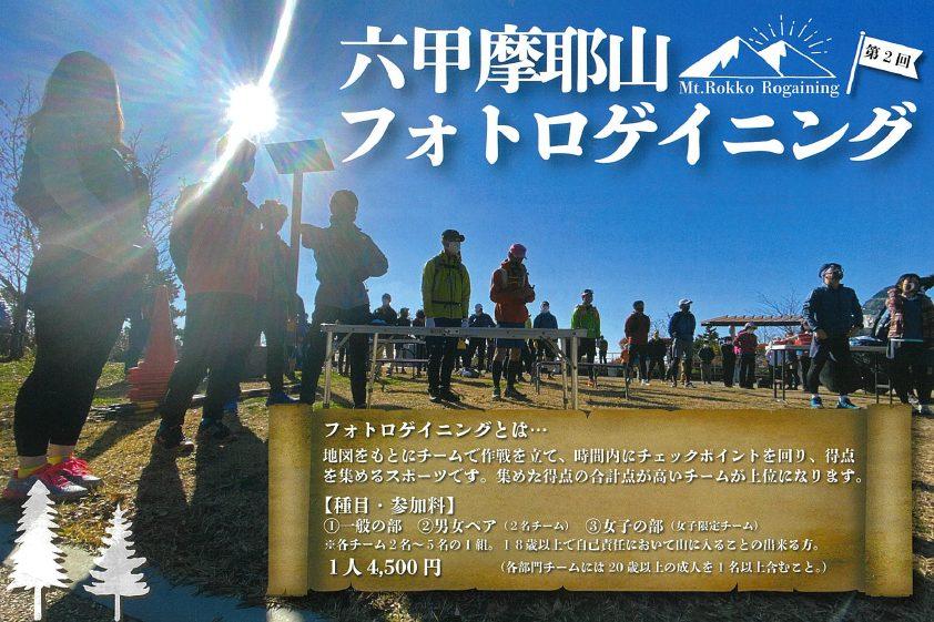 第2回六甲摩耶山フォトロゲイニング2021