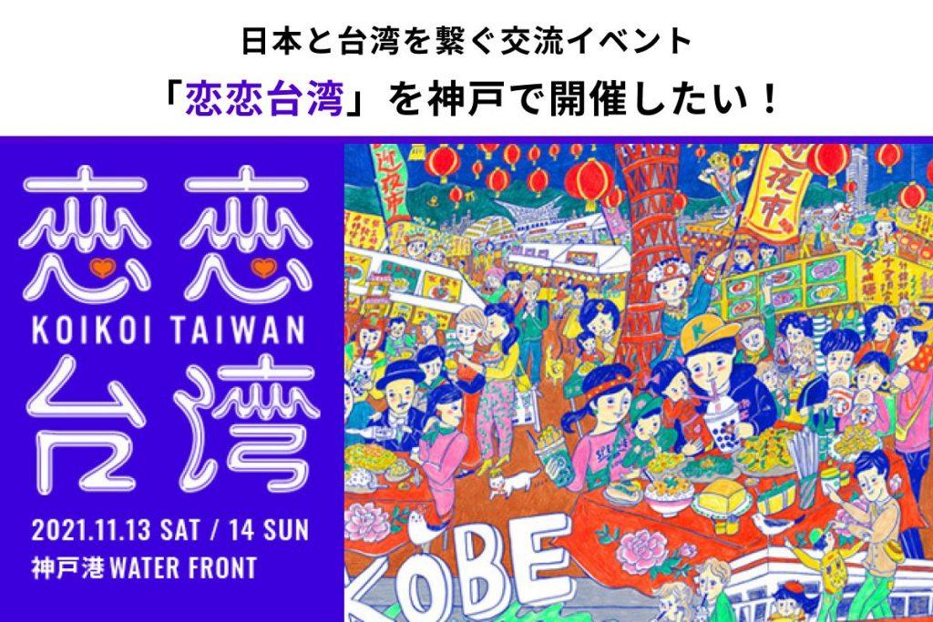 恋恋台湾(KOIKOI TAIWAN)2021