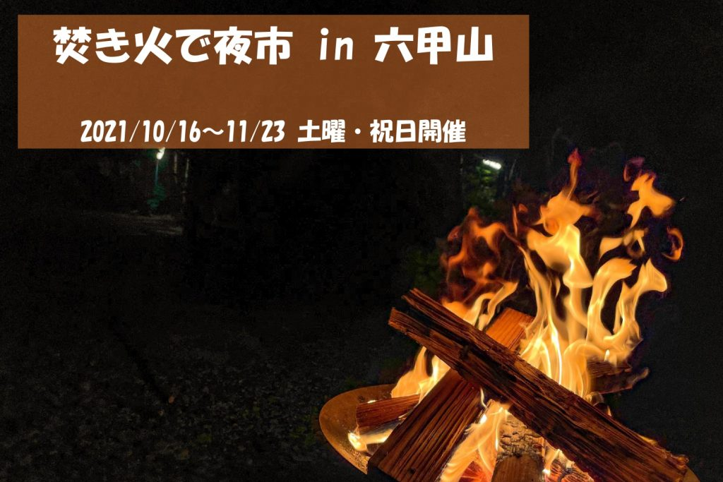 「 焚き火で夜市 in 六甲山 」