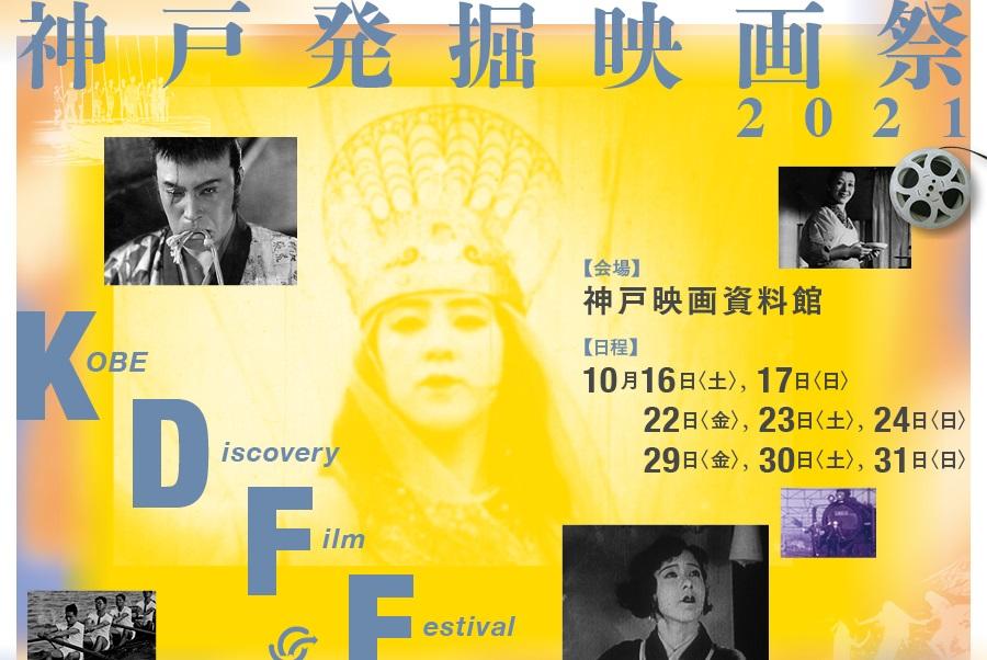 神戸発掘映画祭2021