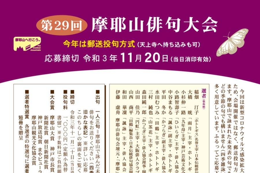 「第29回摩耶山俳句大会」の投句の募集!※11月20日当日消印有効