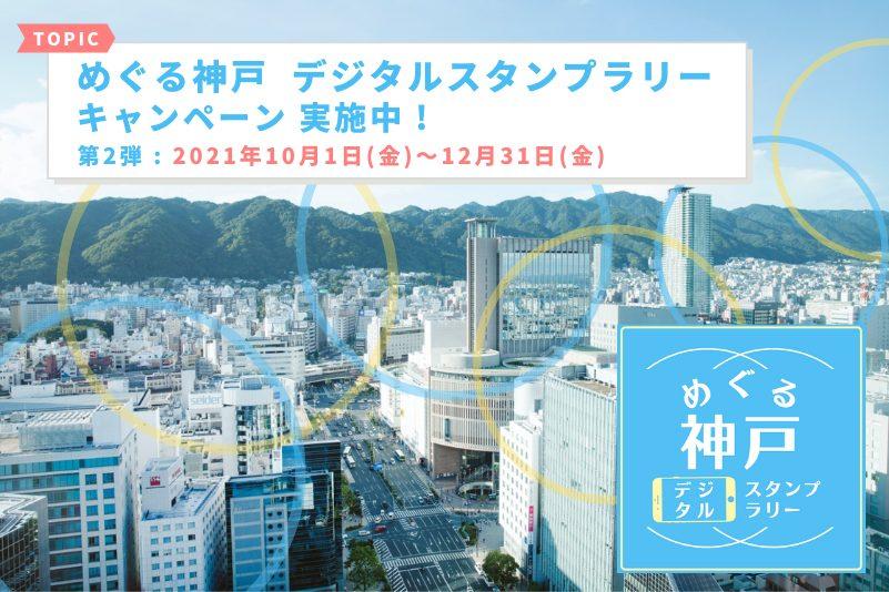 めぐる神戸 デジタルスタンプラリー キャンペーン 2021
