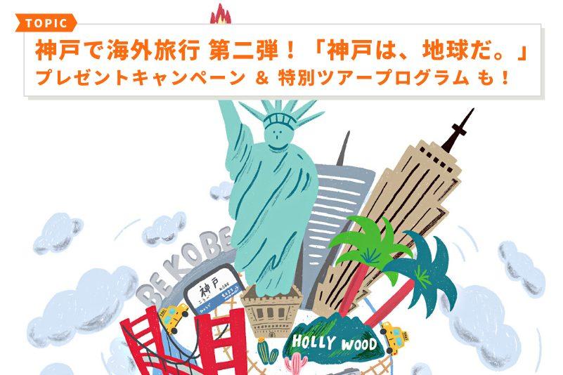 神戸で海外旅行 特設サイト「神戸は、地球だ。」