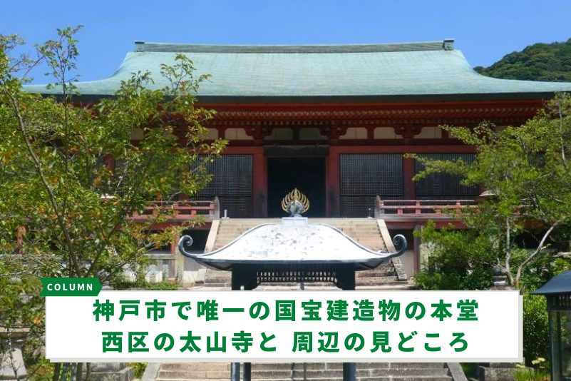 神戸市で唯一の国宝建造物の本堂/西区の太山寺と周辺の見どころ