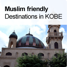 Muslim-friendly Destinations in KOBE