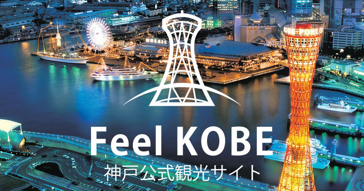 神戸公式観光サイトFeelKOBE