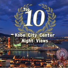 KOBE City Center Night Views top 10 Map