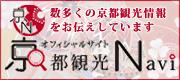 bnr_kyoutokankou.png