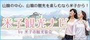 bnr_yonagokankou.png